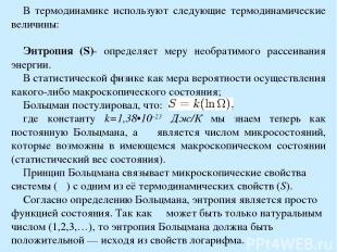 В термодинамике используют следующие термодинамические величины: Энтропия (S)- о