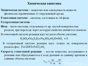Химическая кинетика Химическая система – вещество или совокупность веществ физич