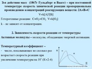 З-н действия масс (1867г Гульдберг и Вааге) – при постоянной температуре скорос
