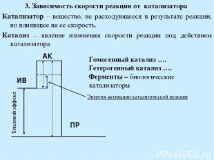 3. Зависимость скорости реакции от катализатора Катализатор – вещество, не расхо