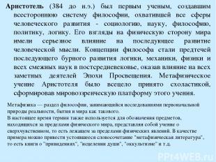Аристотель (384 до н.э.) был первым ученым, создавшим всестороннюю систему филос