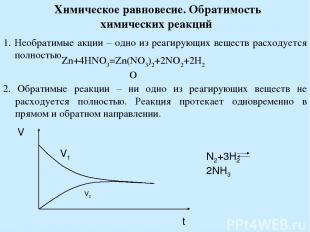 Химическое равновесие. Обратимость химических реакций 1. Необратимые акции – одн