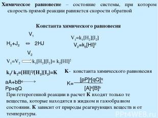 Химическое равновесие – состояние системы, при котором скорость прямой реакции р