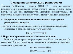 Смещение химического равновесия Нарушение равновесия из-за изменения концентраци