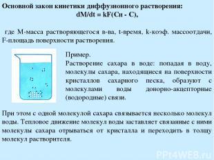 Основной закон кинетики диффузионного растворения: dM/dt = kF(Сн - С), где М-мас