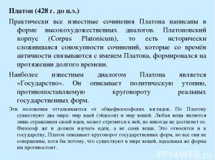 Платон (428 г. до н.э.) Практически все известные сочинения Платона написаны в ф