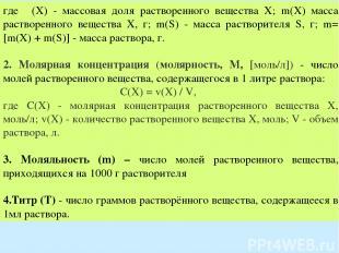 где ω(Х) - массовая доля растворенного вещества X; m(Х) масса растворенного веще