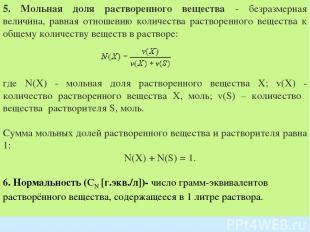 5. Мольная доля растворенного вещества - безразмерная величина, равная отношению