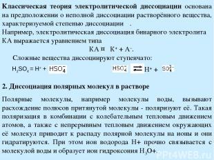 Классическая теория электролитической диссоциации основана на предположении о не