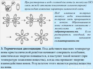 3. Термическая диссоциация. Под действием высоких температур ионы кристаллическо