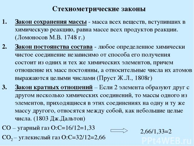 Стехиометрические законы Закон сохранения массы - масса всех веществ, вступивших в химическую реакцию, равна массе всех продуктов реакции. (Ломоносов М.В. 1748 г.) Закон постоянства состава - любое определенное химически чистое соединение независимо…