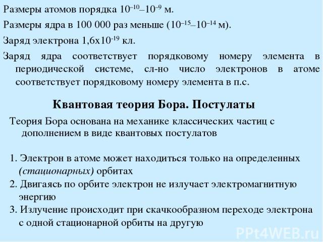 Размеры атомов порядка 10–10–10–9 м. Размеры ядра в 100 000 раз меньше (10–15–10–14 м). Заряд электрона 1,6х10-19 кл. Заряд ядра соответствует порядковому номеру элемента в периодической системе, сл-но число электронов в атоме соответствует порядков…