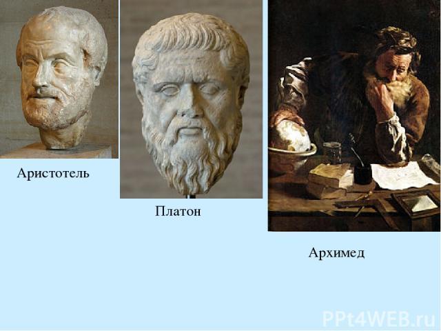 Аристотель Платон Архимед