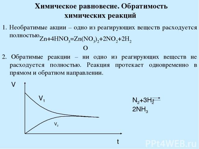 Химическое равновесие. Обратимость химических реакций 1. Необратимые акции – одно из реагирующих веществ расходуется полностью. Zn+4HNO3=Zn(NO3)2+2NO2+2H2O 2. Обратимые реакции – ни одно из реагирующих веществ не расходуется полностью. Реакция проте…