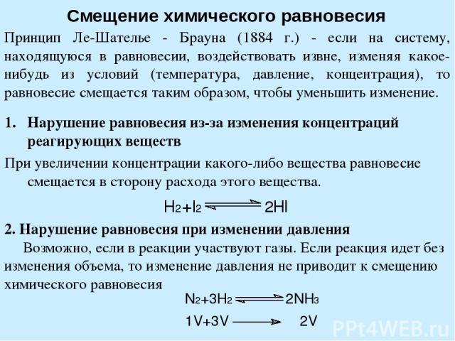Смещение химического равновесия Нарушение равновесия из-за изменения концентраций реагирующих веществ При увеличении концентрации какого-либо вещества равновесие смещается в сторону расхода этого вещества. Принцип Ле-Шателье - Брауна (1884 г.) - есл…
