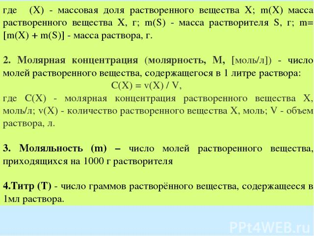 где ω(Х) - массовая доля растворенного вещества X; m(Х) масса растворенного вещества X, г; m(S) - масса растворителя S, г; m= [m(Х) + m(S)] - масса раствора, г. 2. Молярная концентрация (молярность, М, [моль/л]) - число молей растворенного вещества,…