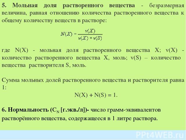 5. Мольная доля растворенного вещества - безразмерная величина, равная отношению количества растворенного вещества к общему количеству веществ в растворе:  где N(Х) - мольная доля растворенного вещества X; v(Х) - количество растворенного …