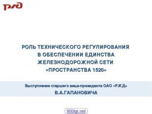 Выступление старшего вице-президента ОАО «РЖД» В.А.ГАПАНОВИЧА РОЛЬ ТЕХНИЧЕСКОГО
