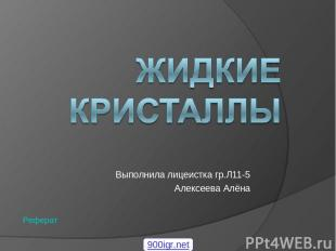 Выполнила лицеистка гр.Л11-5 Алексеева Алёна Реферат 900igr.net