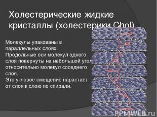 Холестерические жидкие кристаллы (холестерики Сhоl) Молекулы упакованы в паралле