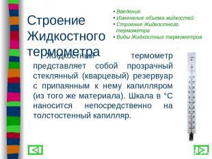 Строение Жидкостного термометра Жидкостный термометр представляет собой прозрачн