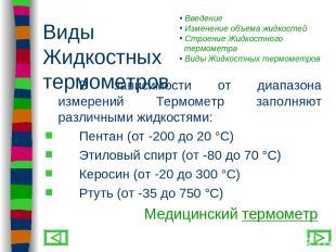 Виды Жидкостных термометров В зависимости от диапазона измерений Термометр запол