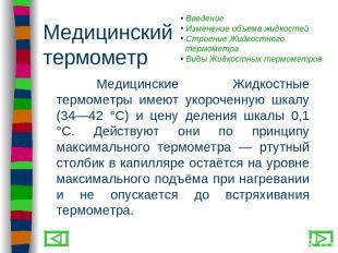 Медицинский термометр Медицинские Жидкостные термометры имеют укороченную шкалу