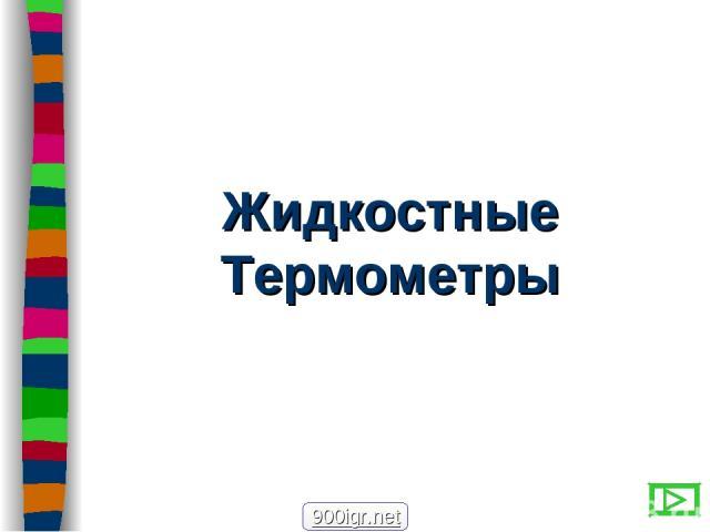 Жидкостные Термометры 900igr.net
