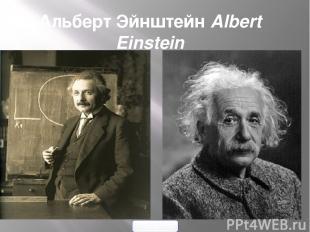 Альберт Эйнштейн Albert Einstein 900igr.net