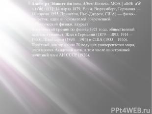 Альбе рт Эйнште йн (нем.Albert Einstein, МФА [ˈalbɐt ˈaɪ nʃtaɪ n] (i)[1]; 14 ма