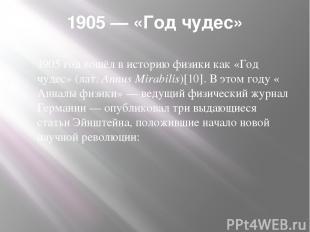 1905— «Год чудес» 1905 год вошёл в историю физики как «Год чудес» (лат.Annus M