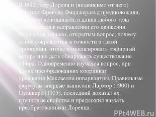 В 1892 году Лоренц и (независимо от него) Джордж Френсис Фицджеральд предположил