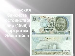 Израильская банкнота достоинством 5 лир (1968) с портретом Эйнштейна