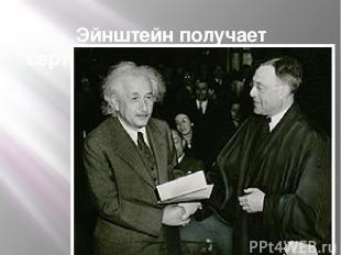 Эйнштейн получает сертификат об американском гражданстве (1940)