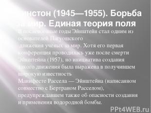 Принстон (1945—1955). Борьба за мир. Единая теория поля В послевоенные годы Эйнш