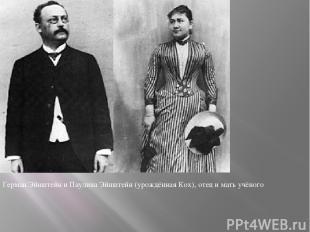 Герман Эйнштейн и Паулина Эйнштейн (урождённая Кох), отец и мать учёного