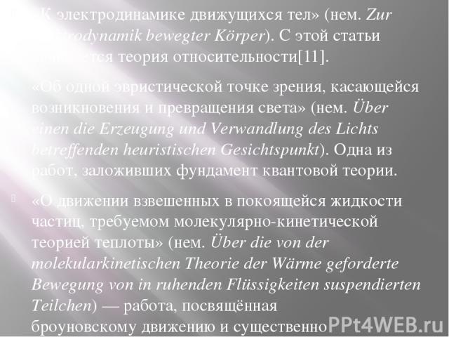 «К электродинамике движущихся тел» (нем.Zur Elektrodynamik bewegter Körper). С этой статьи начинается теория относительности[11]. «Об одной эвристической точке зрения, касающейся возникновения и превращения света» (нем.Über einen die Erzeugung und…