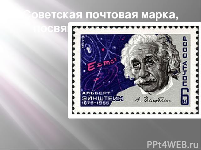 Советская почтовая марка, посвящённая Альберту Эйнштейну