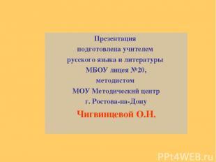 Презентация подготовлена учителем русского языка и литературы МБОУ лицея №20, ме