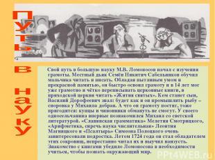 Свой путь в большую науку М.В. Ломоносов начал с изучения грамоты. Местный дьяк