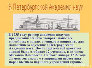 В 1735 году ректор академии получил предписание Сената отобрать наиболее способн