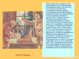 М.В. Ломоносов с первых дней пребывания в академии проявил огромный интерес к на