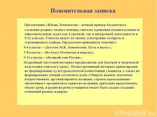 Пояснительная записка Презентация «Жизнь Ломоносова – вечный пример беззаветного