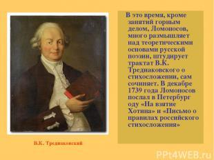 В это время, кроме занятий горным делом, Ломоносов, много размышляет над теорети