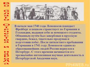В начале мая 1740 года Ломоносов покидает Фрейберг и пешком странствует по Герма