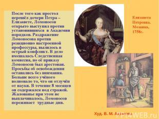 После того как престол перешёл дочери Петра – Елизавете, Ломоносов открыто высту
