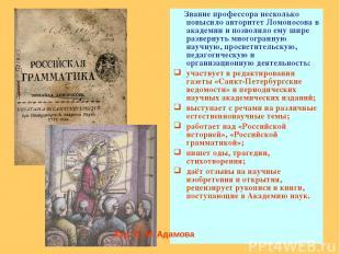 Звание профессора несколько повысило авторитет Ломоносова в академии и позволило