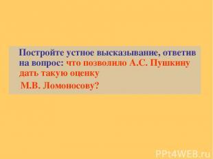 Постройте устное высказывание, ответив на вопрос: что позволило А.С. Пушкину дат