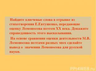 Найдите ключевые слова в отрывке из стихотворения Е.Евтушенко, передающие оценку