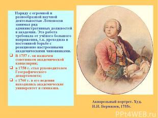Наряду с огромной и разнообразной научной деятельностью Ломоносов занимал ряд ад